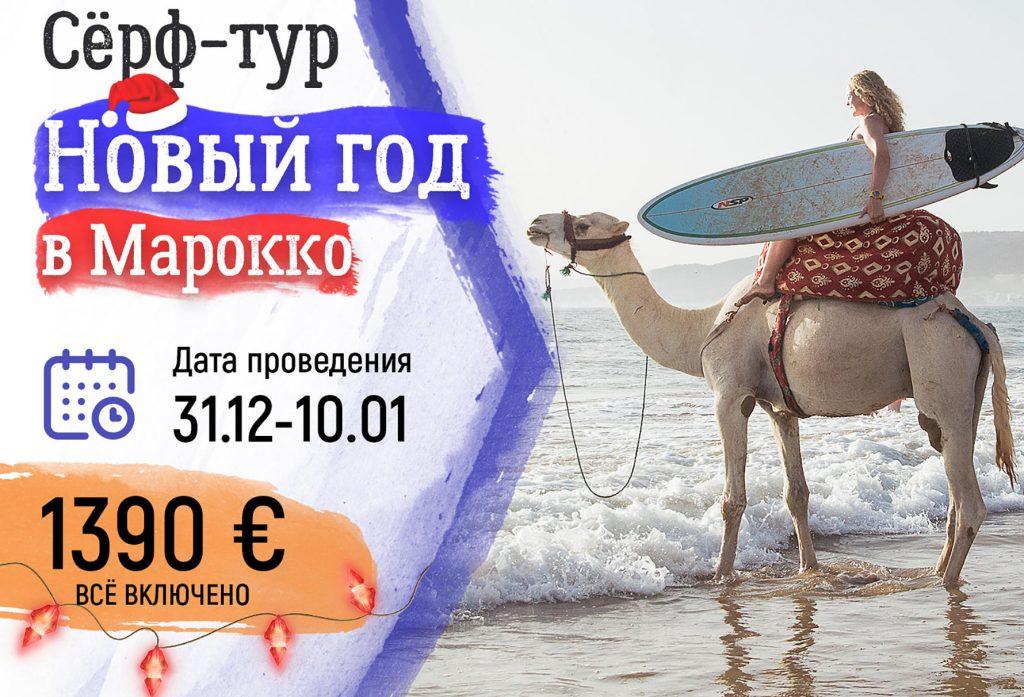 Сёрфинг тур в Марокко на Новый год 2019