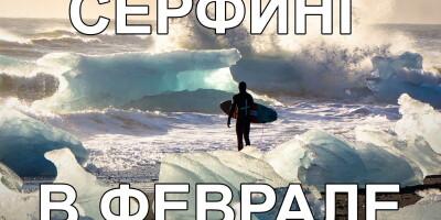 Сёрфинг в феврале – куда поехать?