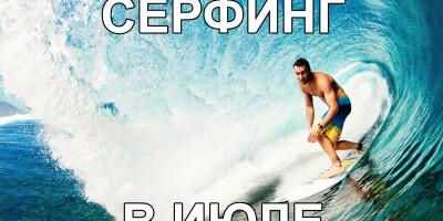 Куда лучше поехать в июле, чтобы заняться сёрфингом?
