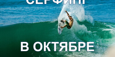 Сёрфинг в октябре – куда поехать за лучшей волной?
