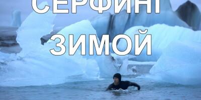 Сёрфинг зимой – куда поехать?