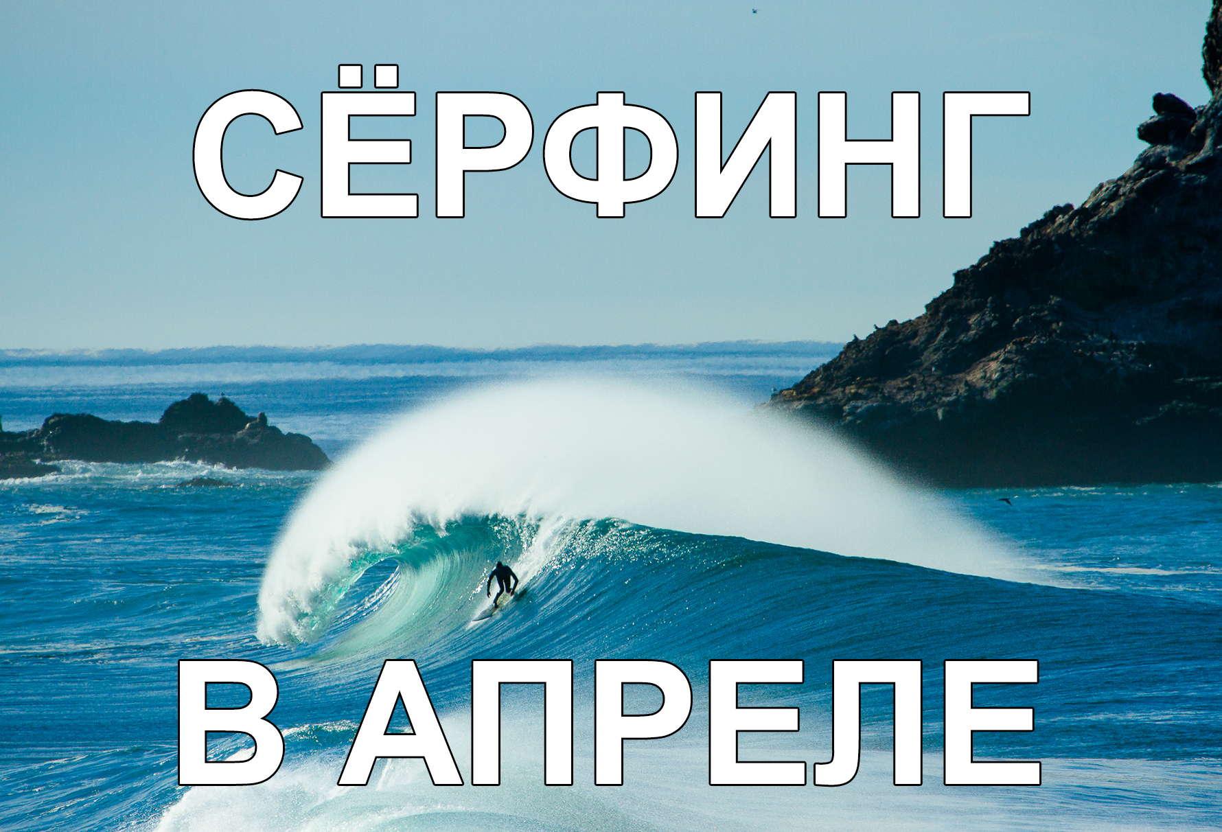 Сёрфинг в апреле