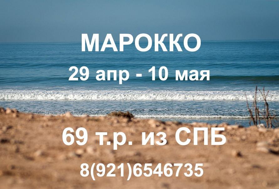 Майские в Марокко за 59 т.р. из СПб (завершено)