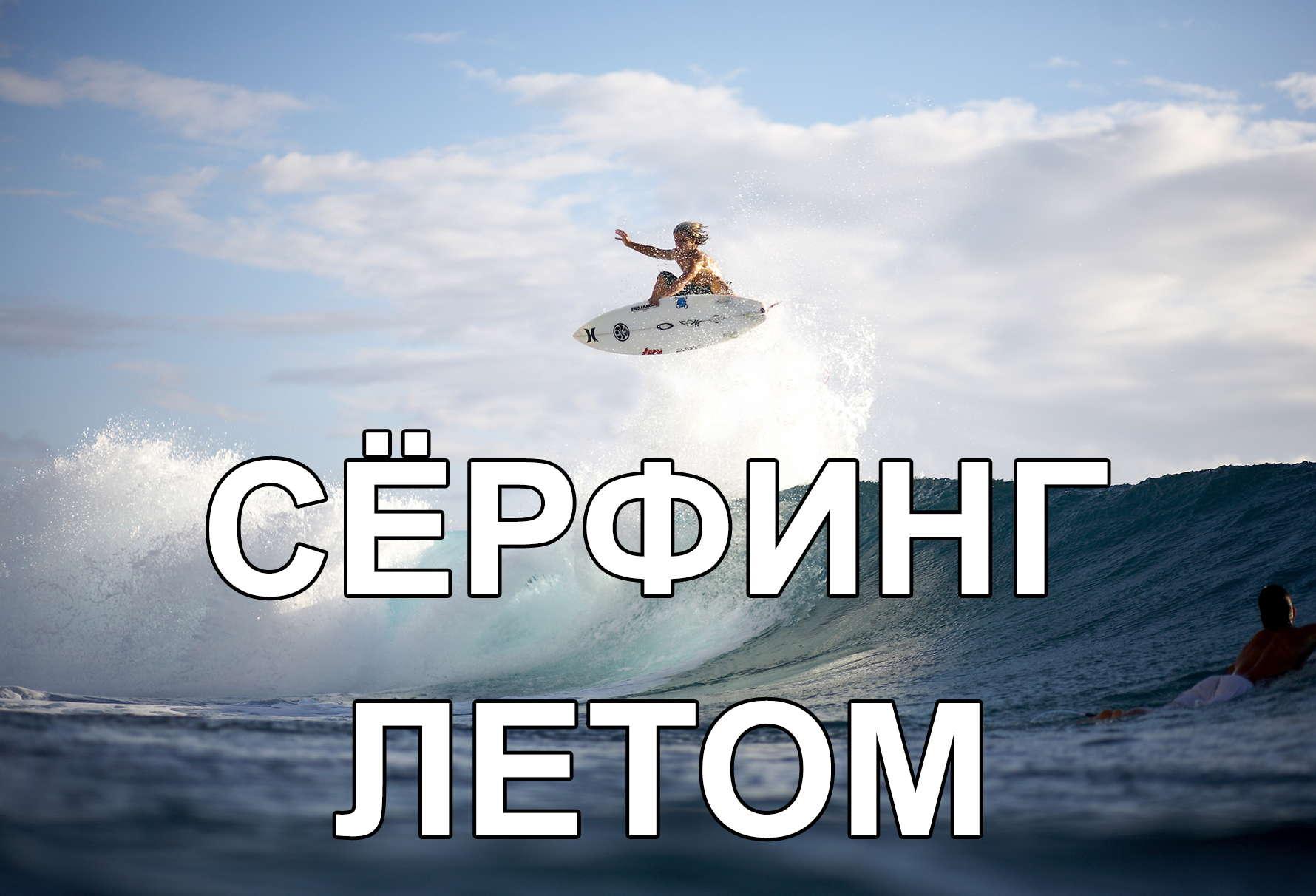 Сёрфинг летом: лучшие направления и страны