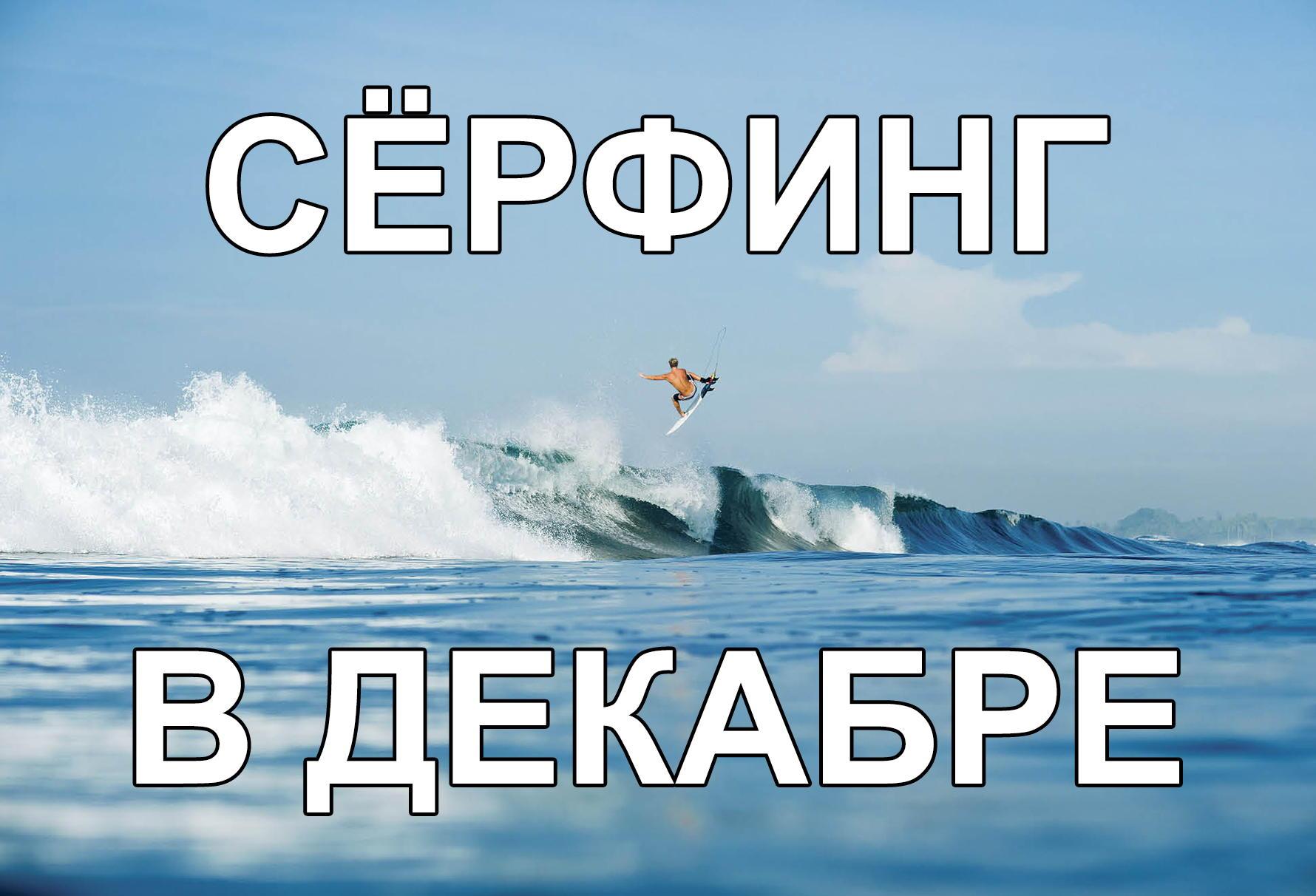 Сёрфинг в декабре - куда поехать?