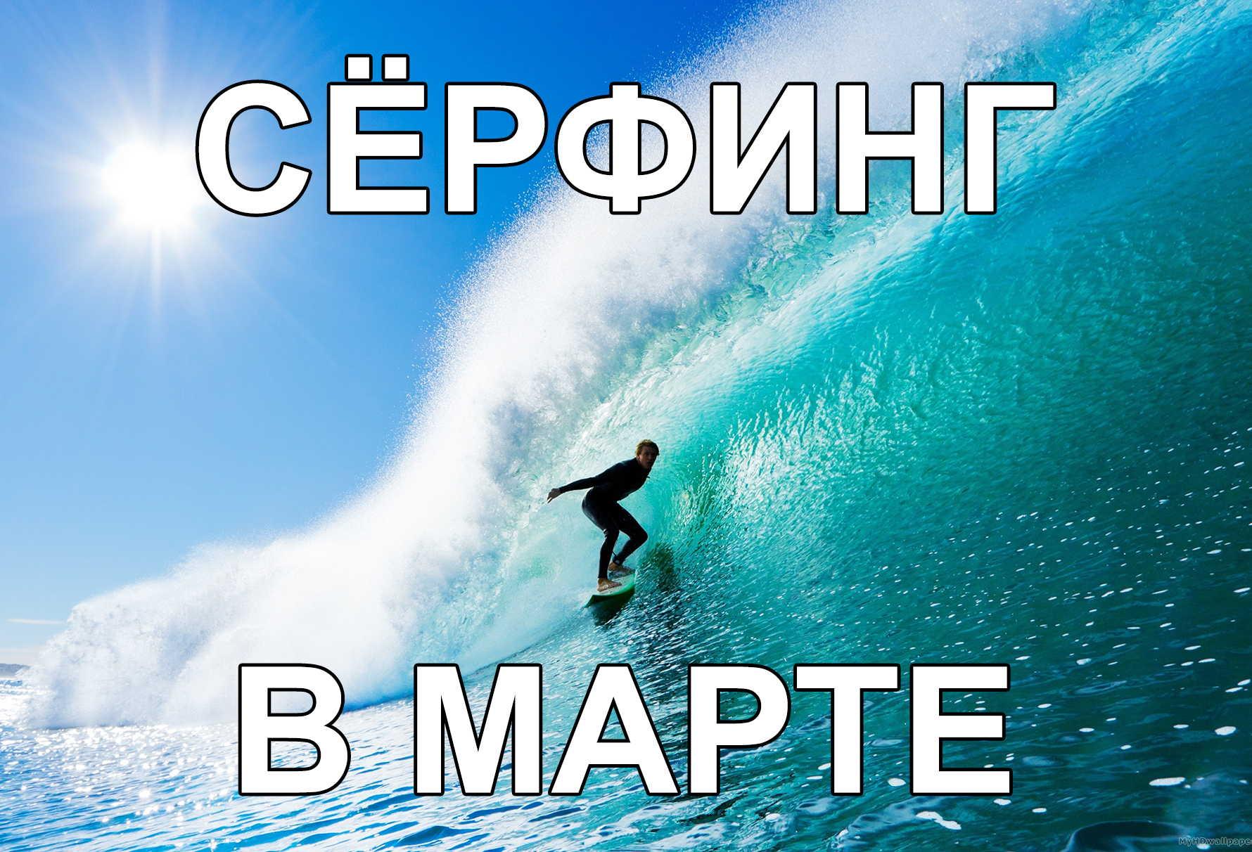 Сёрфинг в марте