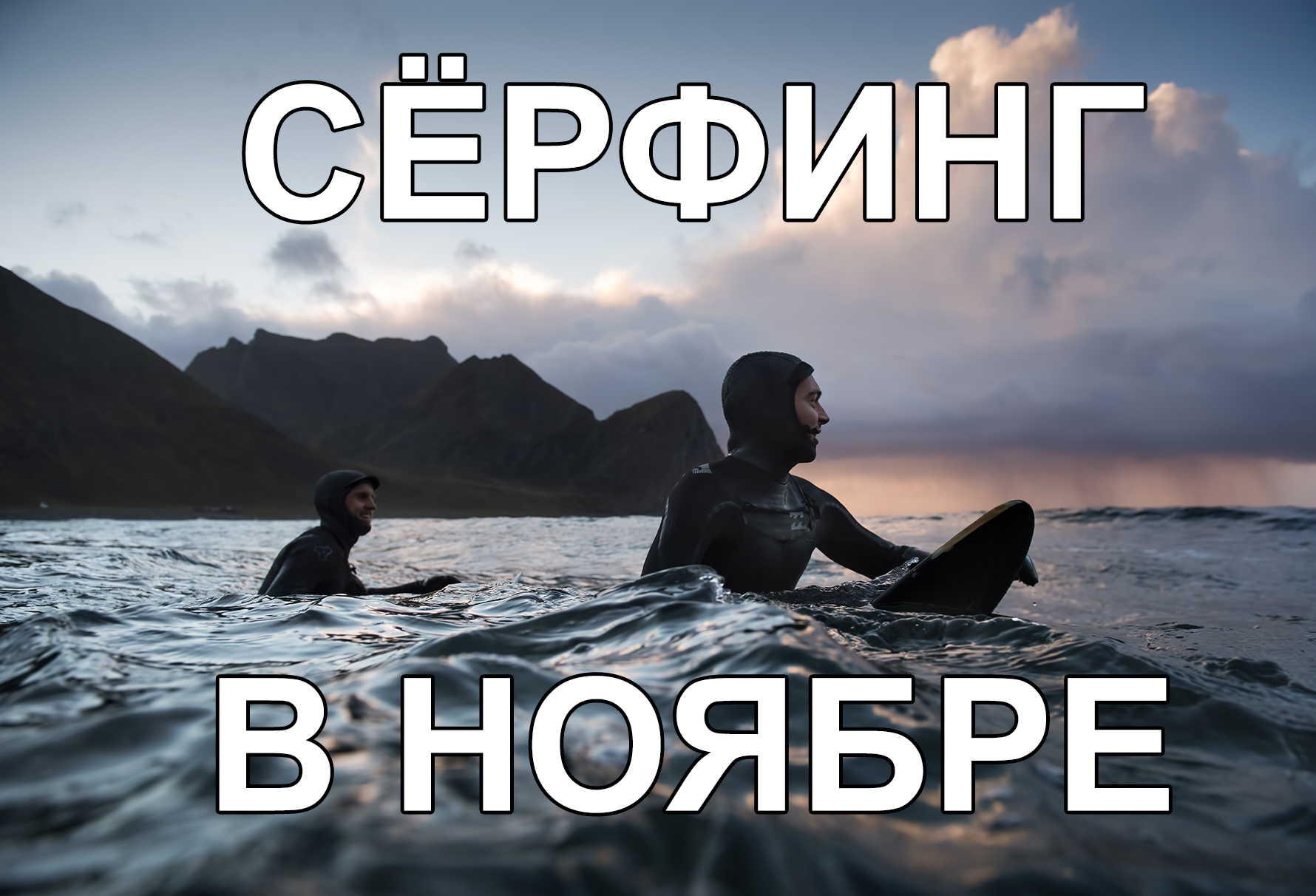 Сёрфинг в ноябре - где лучше сёрфить?