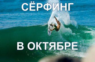 Сёрфинг в октябре