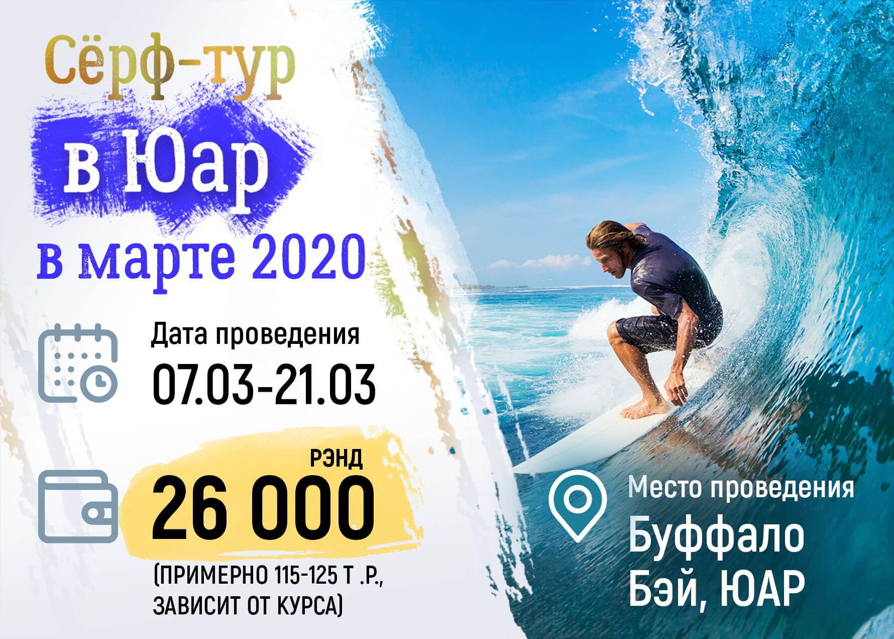 Сёрф-тур в ЮАР в марте 2020