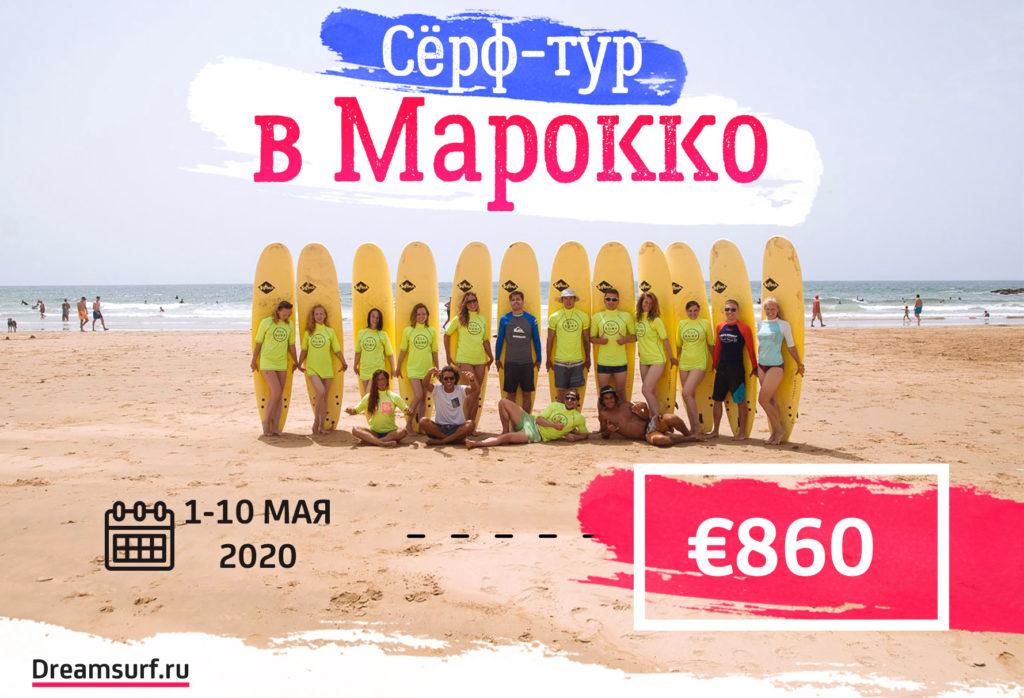 Сёрфинг тур в Марокко в мае 2020