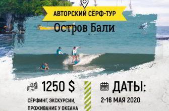 Сёрф тур на Бали на майские праздники 2020