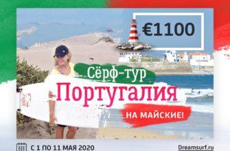 Сёрф тур в Португалию в мае 2020