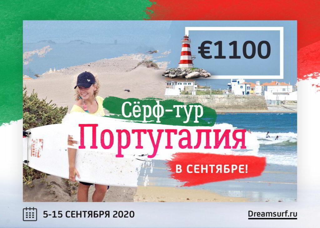 Сёрф тур в Португалию в сентябре 2020